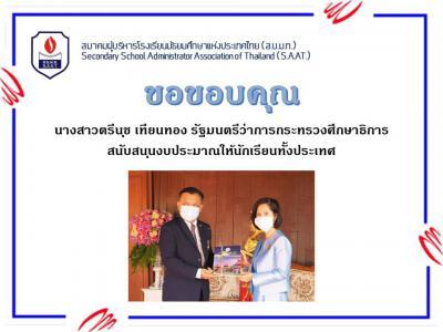 ส.บ.ม.ท. ขอบพระคุณ นางสาวตรีนุข เทียนทอง รัฐมนตรีว่าการกระทรวงศึกษาธิการสนับสนุนงบประมาณให้นักเรียนทั้งประเทศ