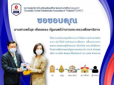 สมาคมผู้บริหารโรงเรียนมัธยมศึกษาแห่งประเทศไทย(ส.บ.ม.ท.) ขอขอบคุณรัฐบาล และรัฐมนตรีว่าการกระทรวงศึกษาธิการ