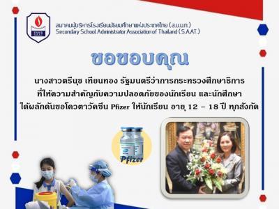 รัฐบาล และรัฐมนตรีว่าการกระทรวงศึกษาธิการ มอบ วัคซีน Pfizer ให้กับนักเรียน